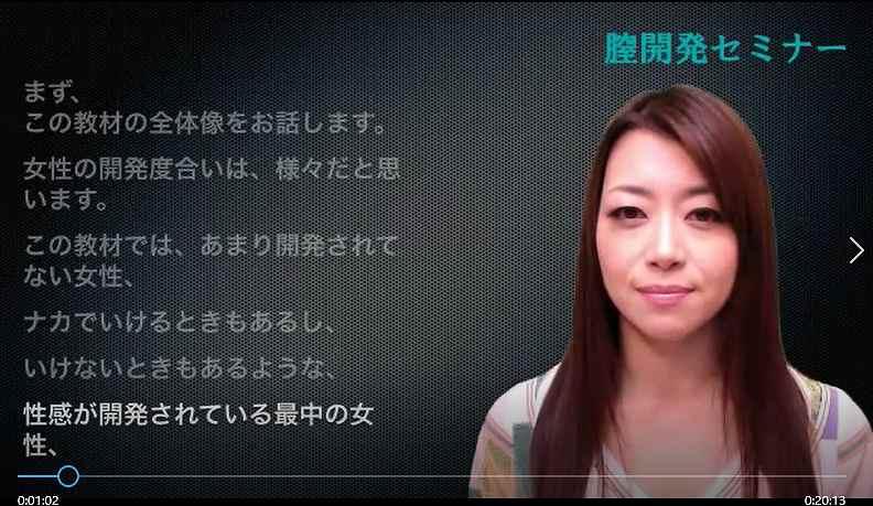AV女優 北条麻妃が教える膣開発法で女を中イキさせる